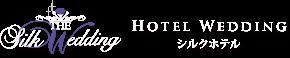 HOTEL WEDDING シルクプラザ