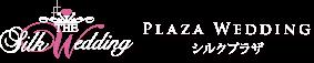 PLAZA WEDDING シルクプラザ
