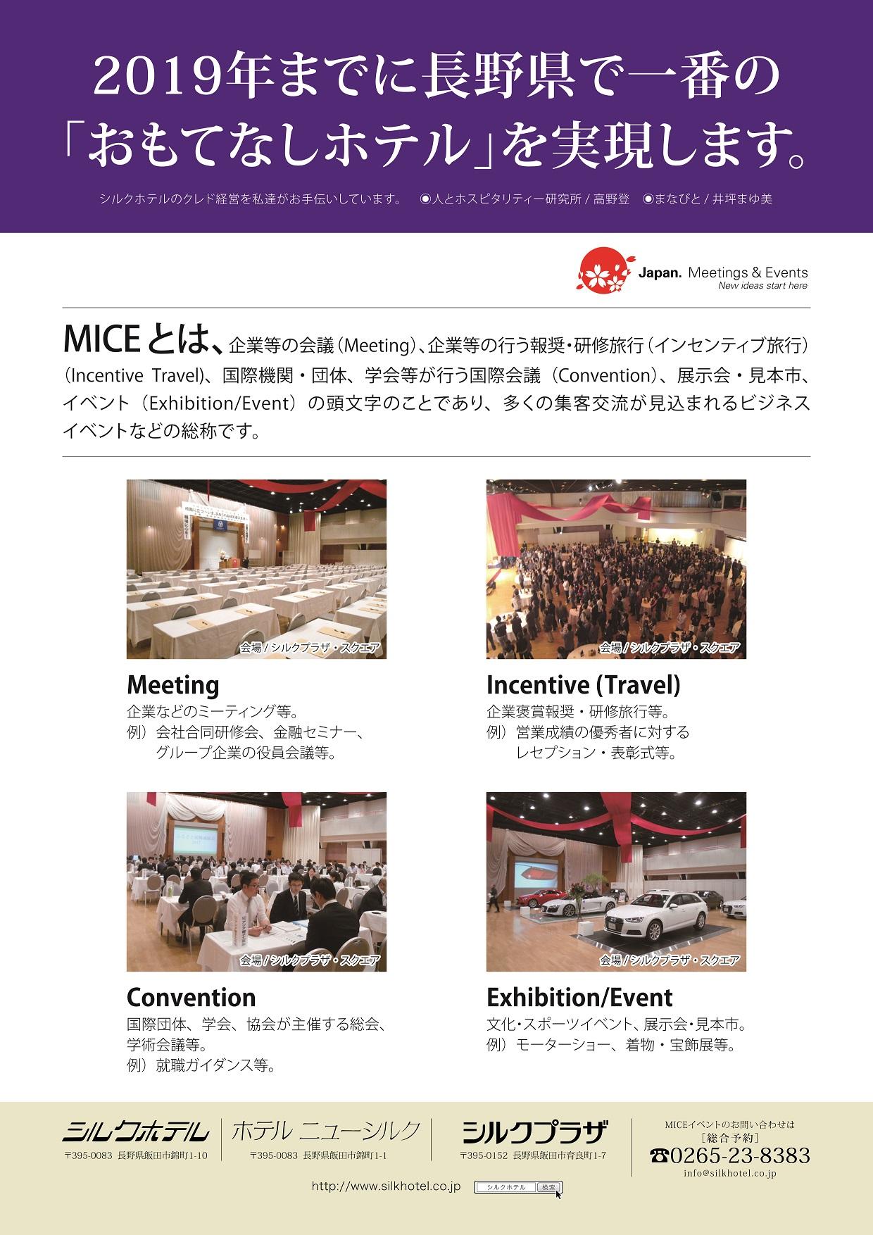 2019年までに長野県で一番の「おもてなしホテル」を実現します。