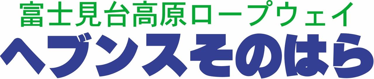 ヘブンスそのはら「日本一の星空を見に行こう!」