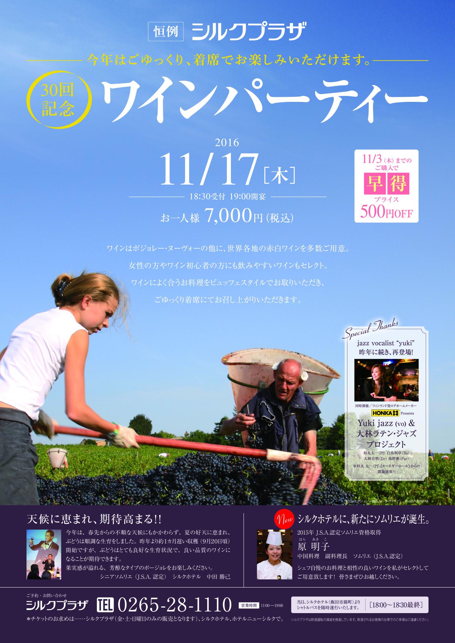 11/17(木)開催!シルクプラザ「ワインパーティー」