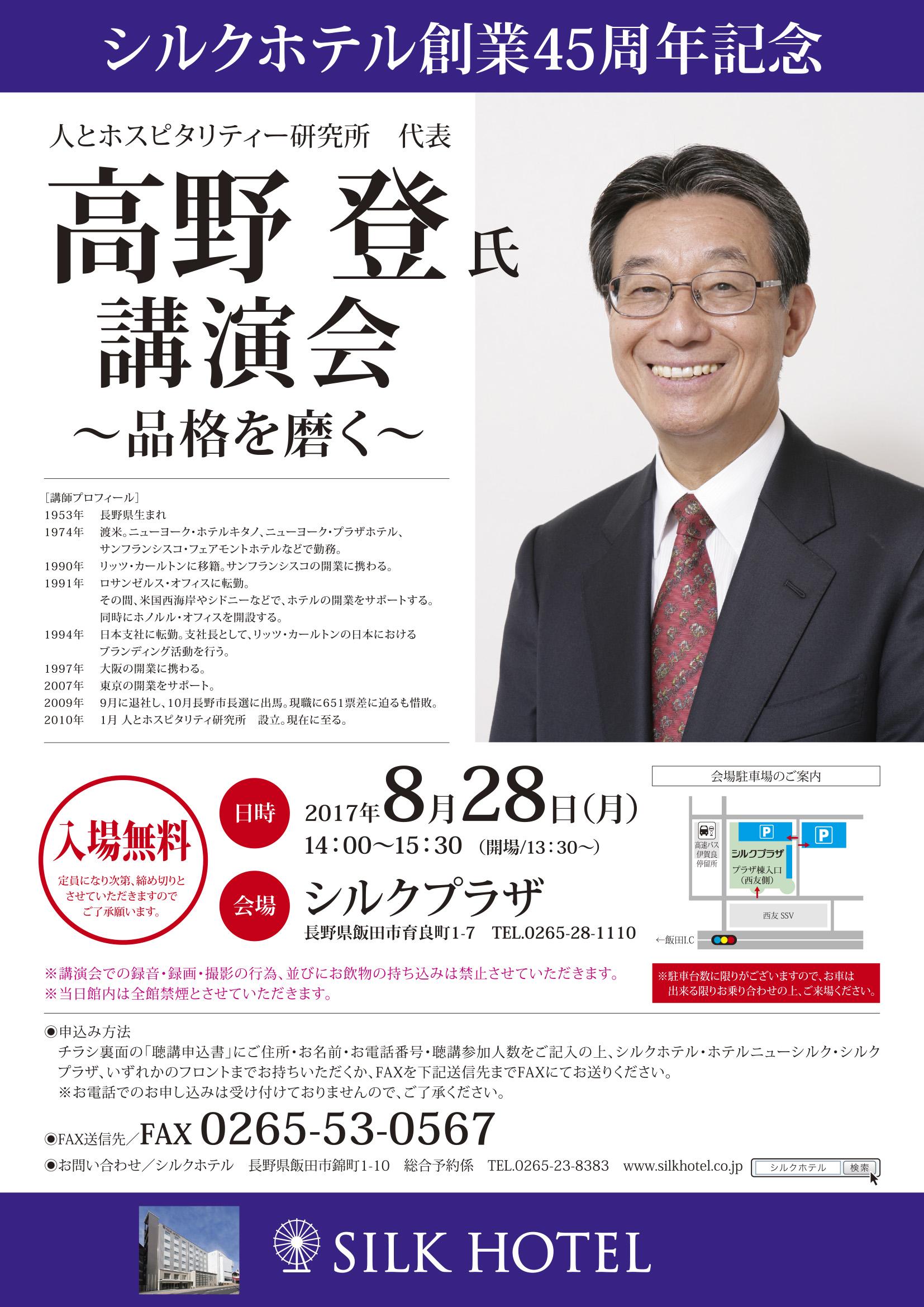 シルクホテル創業45周年記念「高野登氏」講演会