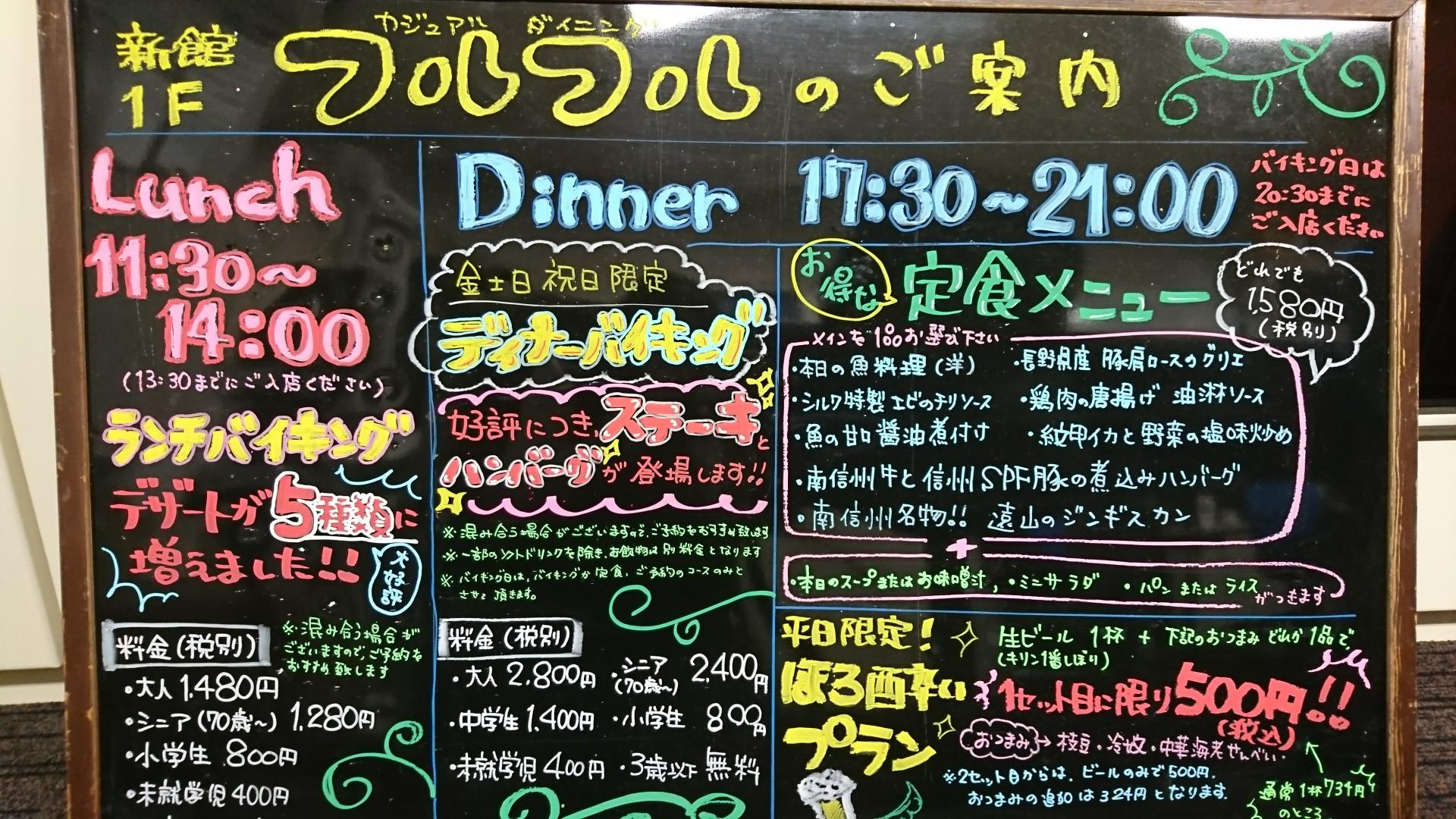 レストラン フルフルお得情報!