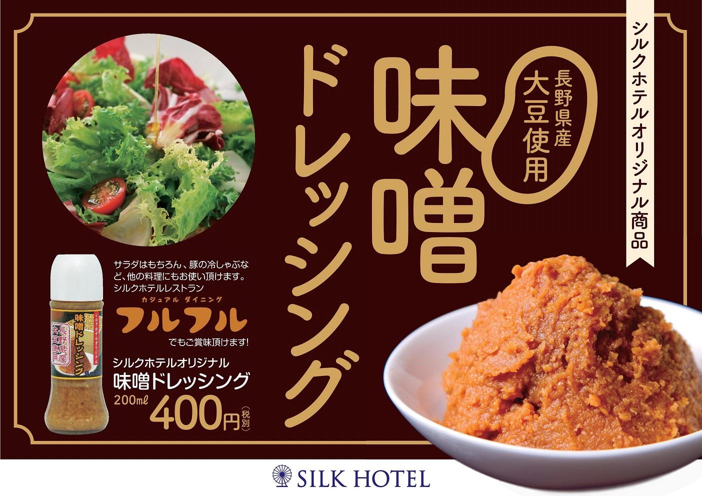 大好評!!「ホテルオリジナル味噌ドレッシング」を販売します!