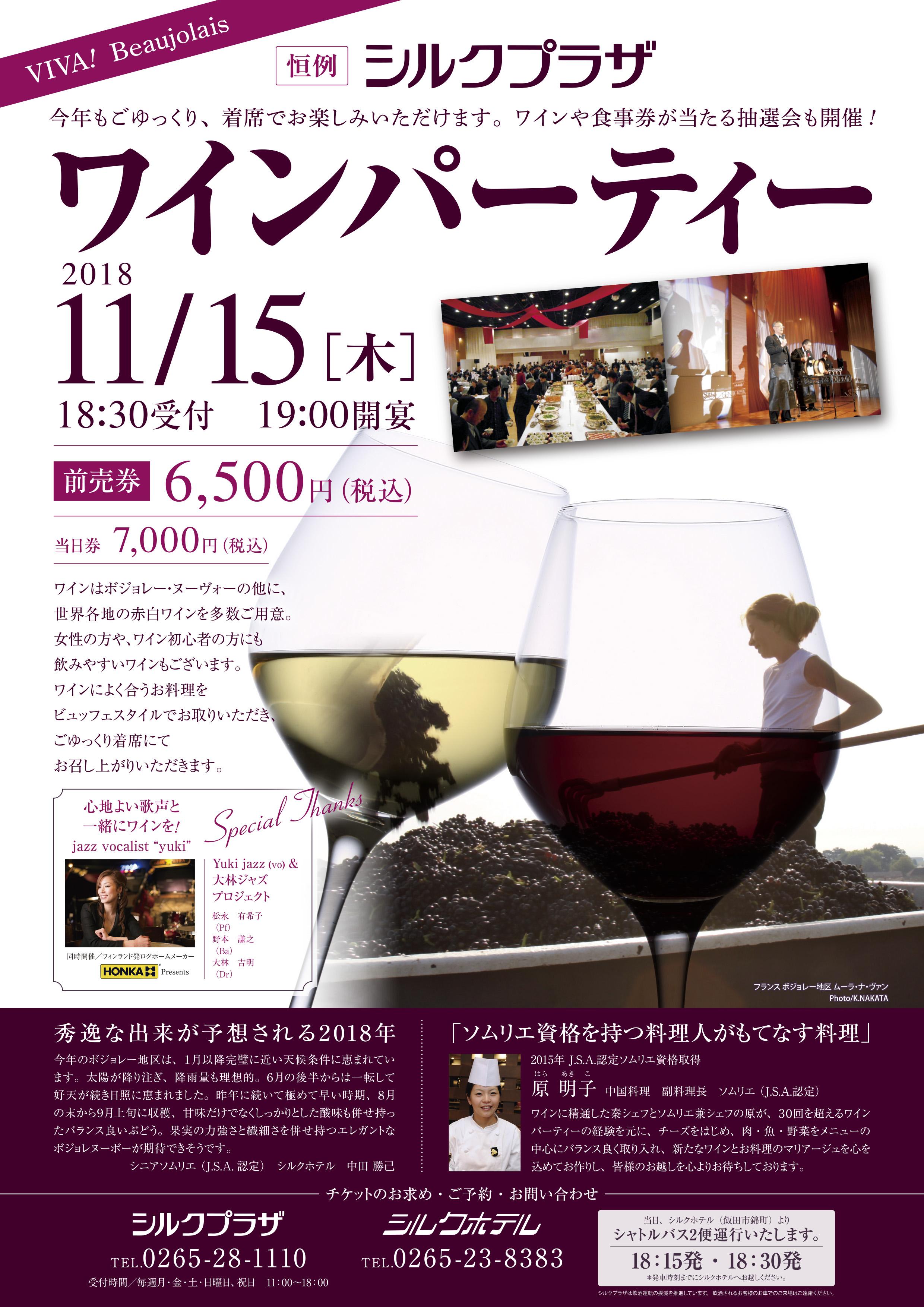恒例!「ワインパーティー」開催