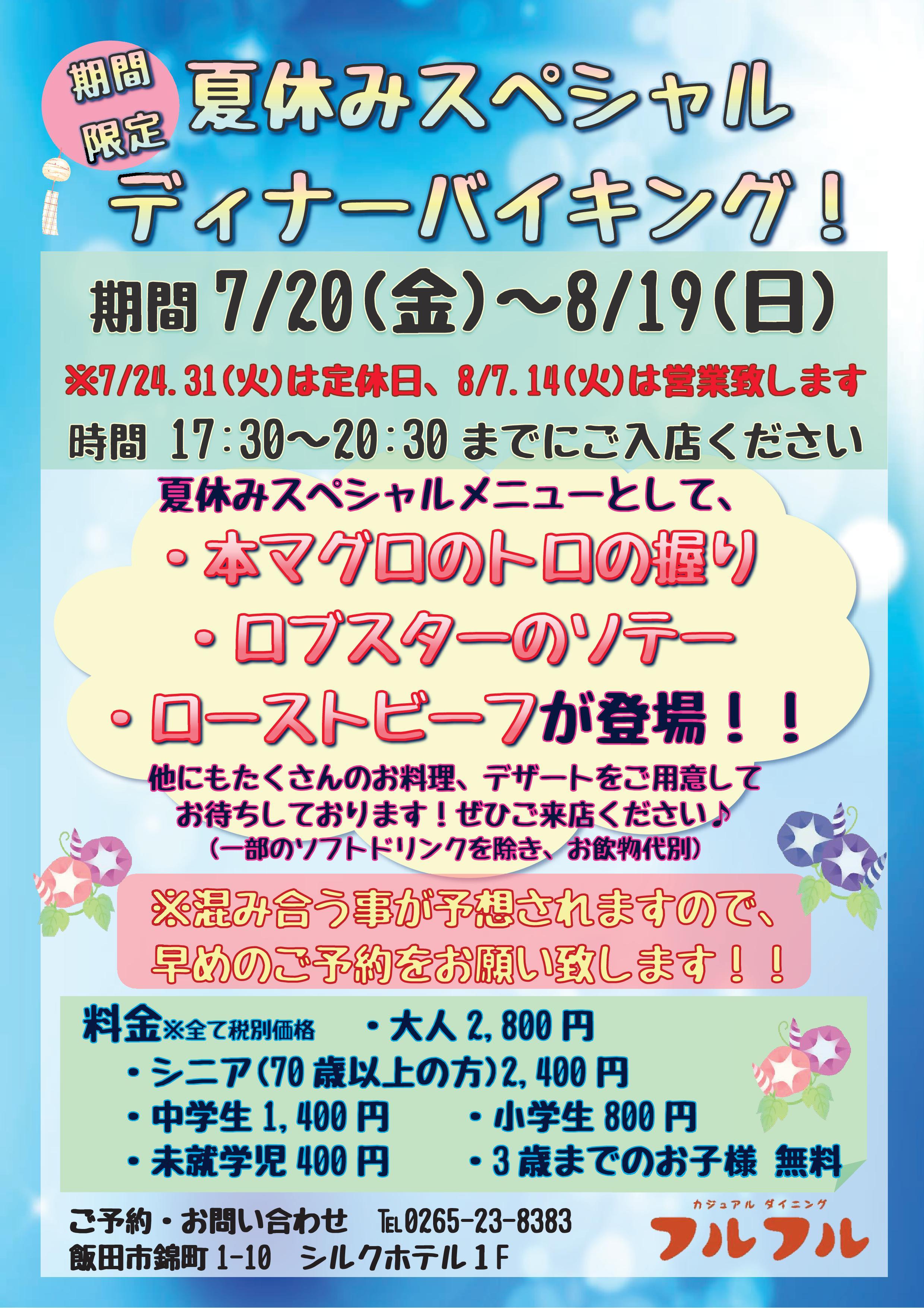 夏休み SPディナーバイキング開催!