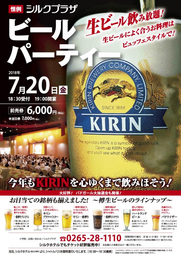 7/20(金)ビールパーティー開催決定!