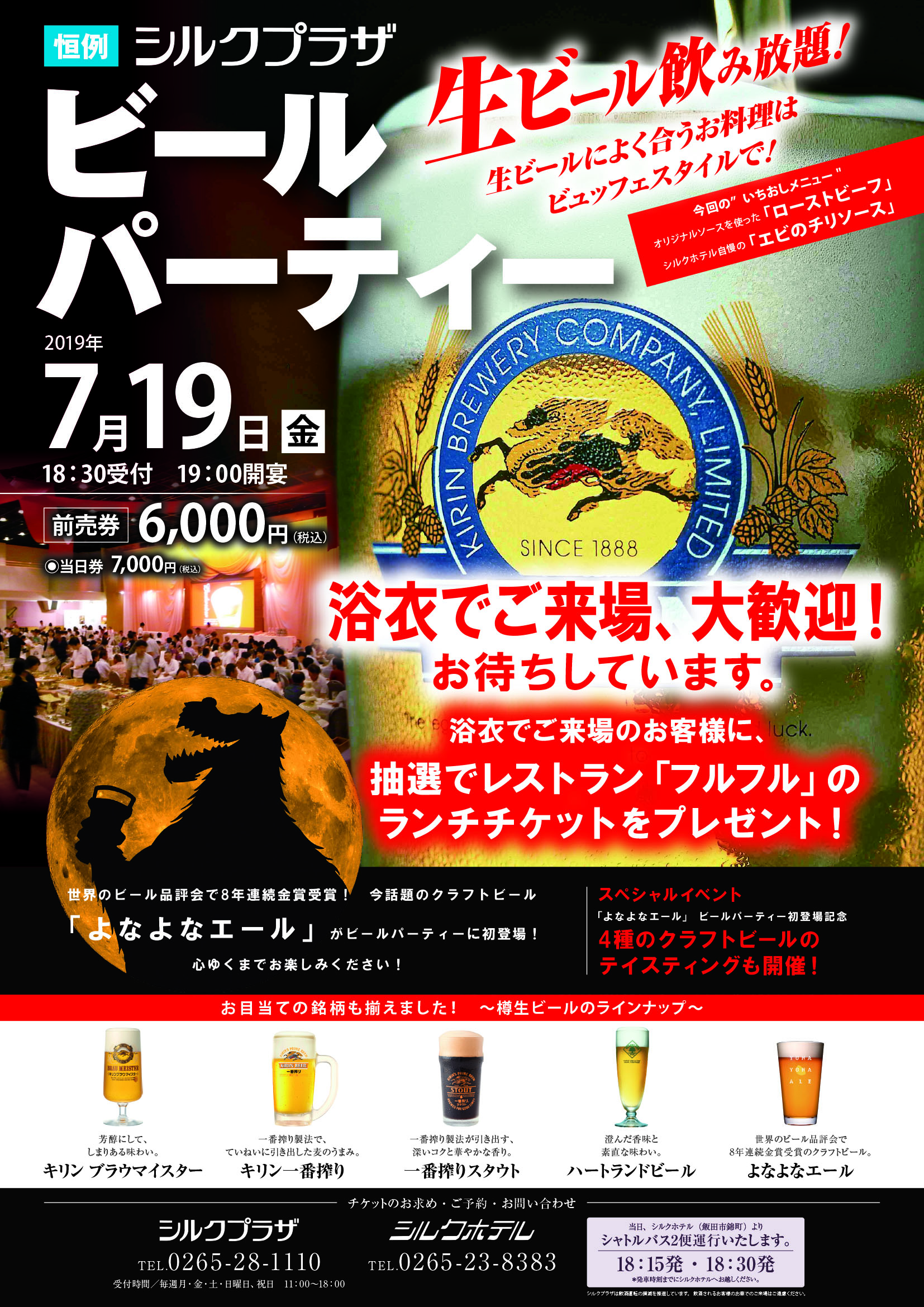 7/19(金)ビールパーティー開催決定!