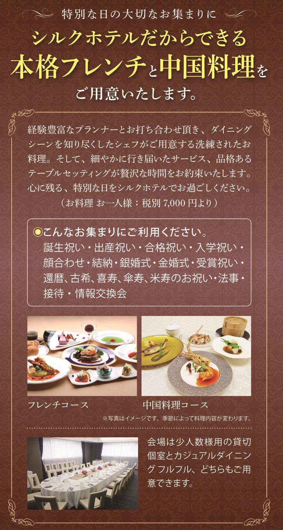 特別な日の大切なお集まりに、本格フレンチと中国料理を。