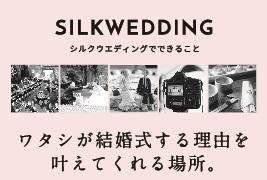 シルクホテル・シルクプラザ【ブライダル情報】