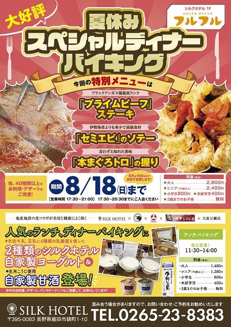 夏休み スペシャルディナーバイキング開催!