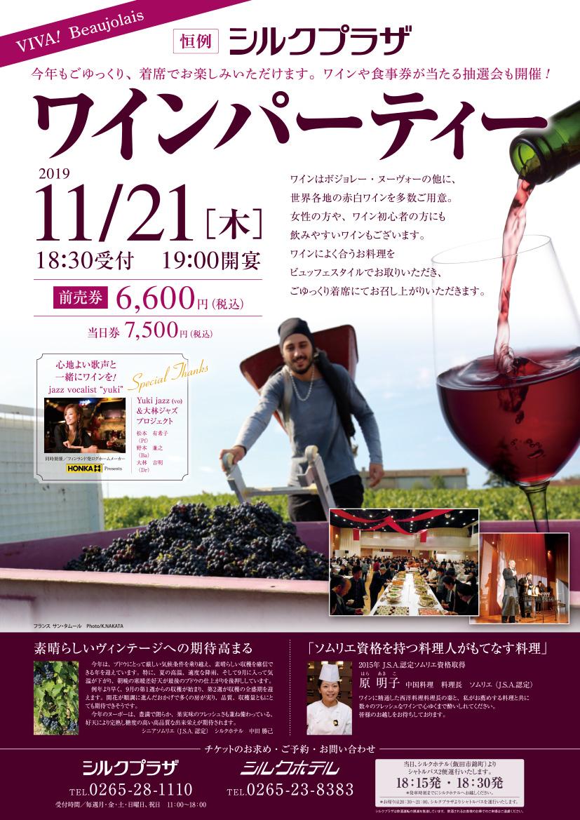 11/21(木)ワインパーティー開催決定!