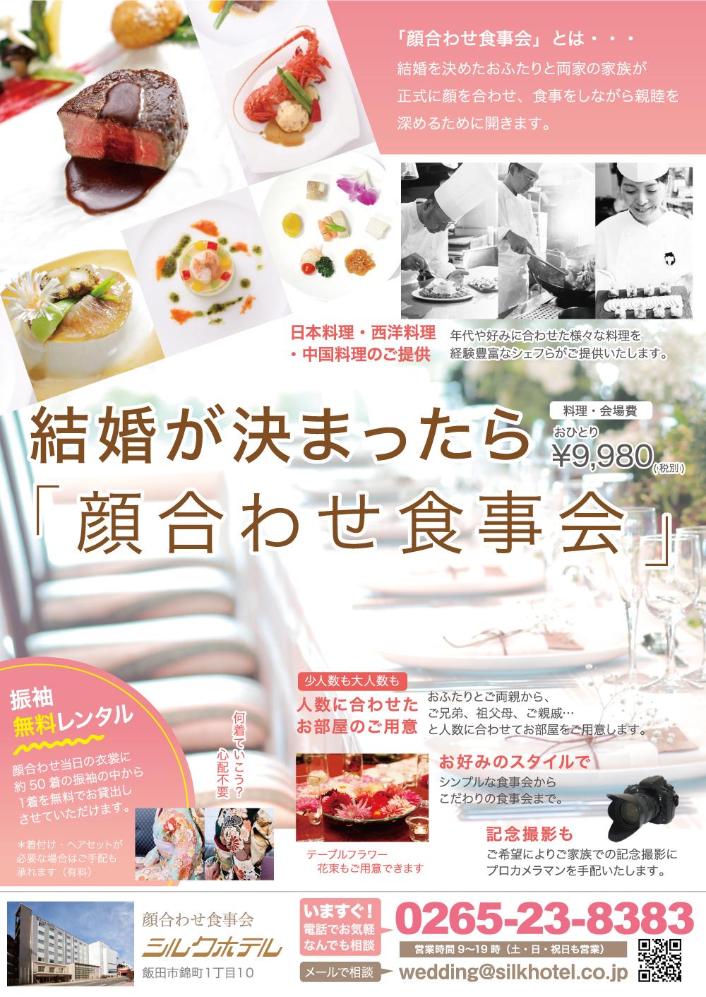 シルクホテル・シルクプラザ【ウエディング情報】
