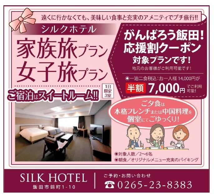 「がんばろう飯田」割引クーポンでお得に泊まろう!