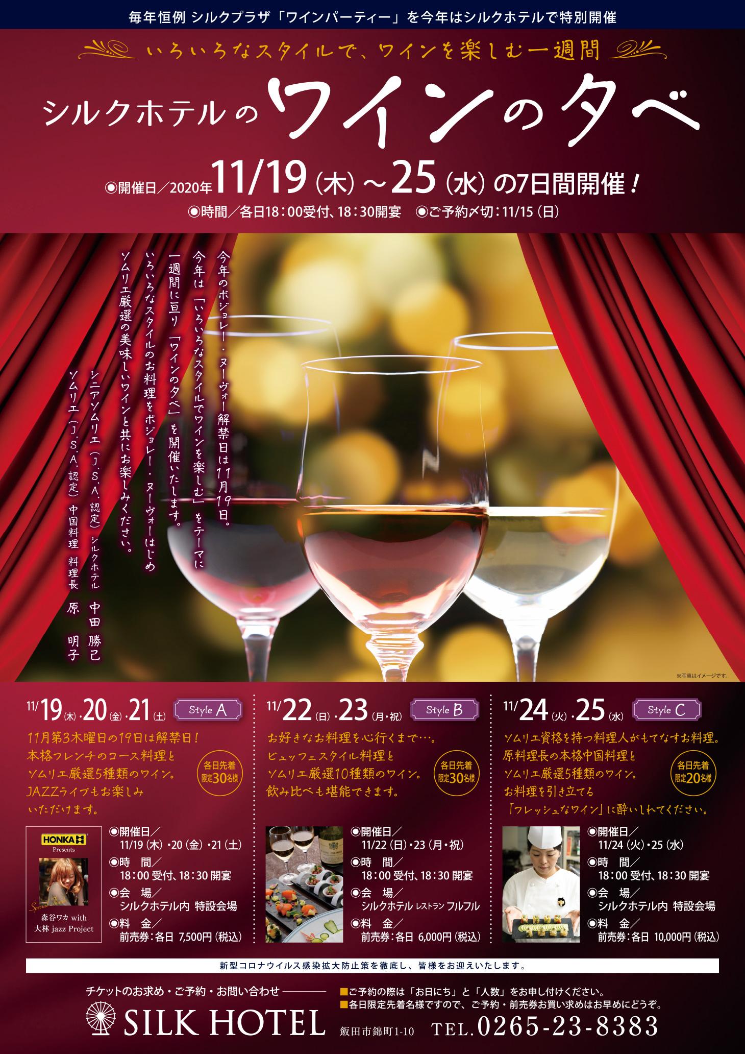 今年はシルクホテルでワインパーティーを開催します!