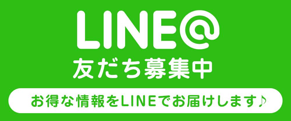 お得なクーポン情報配信中!シルクホテル公式LINEはじめました!