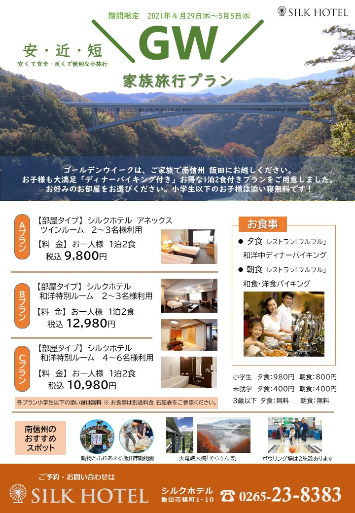 今年のGWは  近くて安全 南信州飯田へ ご家族でお越しください