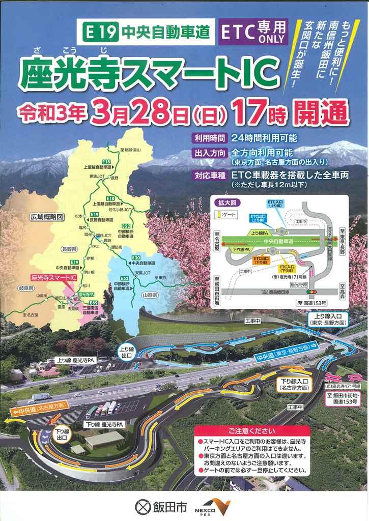 3/28(日)座光寺スマートICが開通 もっと便利にシルクホテルへ