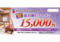 飯田市民支えあい市内観光キャンペーン
