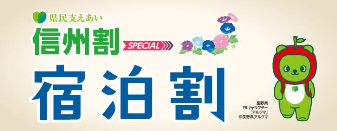 県民支えあい 信州割 SPECIAL(宿泊プラン)
